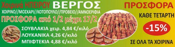 APOKRIATIKH P2018 ROSFORA